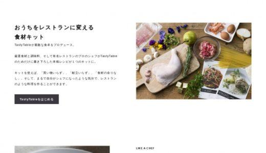TastyTable(テイスティテーブル)の特徴やメリット、配送エリア